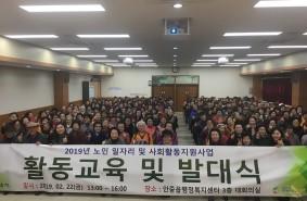 2019 노인사회활동지원사업 2월 활…