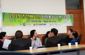 선배시민자원봉사 기본교육(2차) 진행