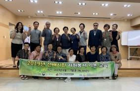 선배시민 자원봉사 1차교육 진행
